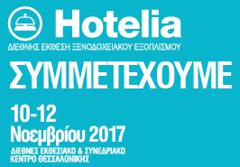 HOTELIA 2017